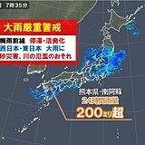 梅雨前線活発化 広い範囲で大雨に厳重警戒