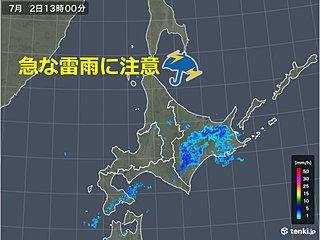 北海道 午後は天気の急変に注意