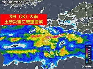 九州 あす全域で大雨 災害級の雨