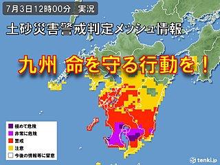九州記録的大雨 命を守る行動を
