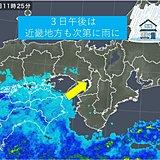 近畿 あす4日にかけて大雨のおそれ