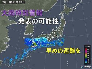 「大雨特別警報」発表の可能性 早めに避難を