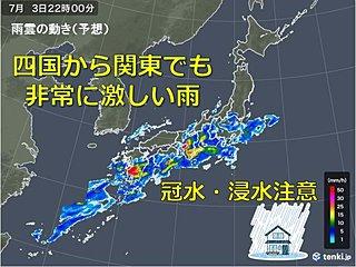四国や近畿は夜 東海や関東は木曜朝 非常に激しい雨