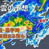 あす 活発な雨雲は関東にも 通勤時は激しい雨注意