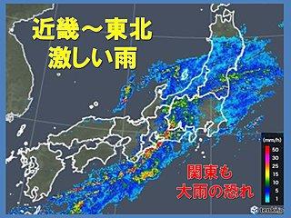 近畿から東北で激しい雨 関東もこのあと大雨の恐れ