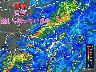 関東 只今、バケツをひっくり返したような雨