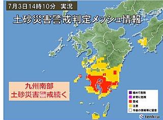 九州 記録的大雨のあとは