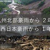 九州北部豪雨から2年 西日本豪雨から1年