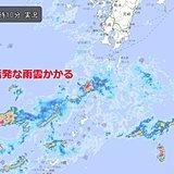 奄美で非常に激しい雨 九州南部は一時雨