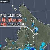 北海道の激しい雨 今日は範囲広がる?