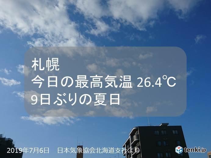 札幌 先月27日以来の夏日(日直予...