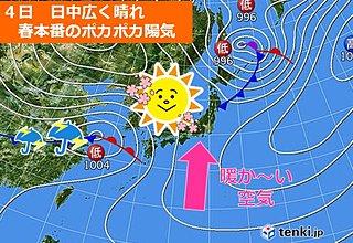 春本番の陽気 夜は西から雨雲ジワリ
