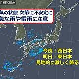 九州から関東甲信 今夜~明日 急な雨や雷雨に注意