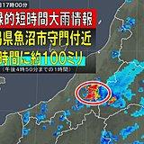 新潟県で約100ミリの猛烈な雨 記録的短時間大雨
