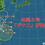 台風5号「ダナス」発生