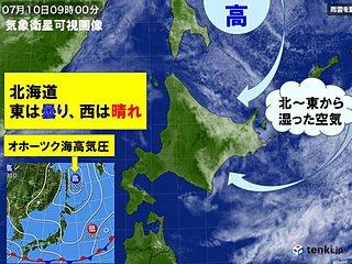 北海道 東は曇り、西は晴れ
