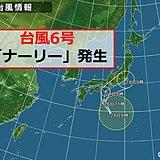 台風6号「ナーリー」発生
