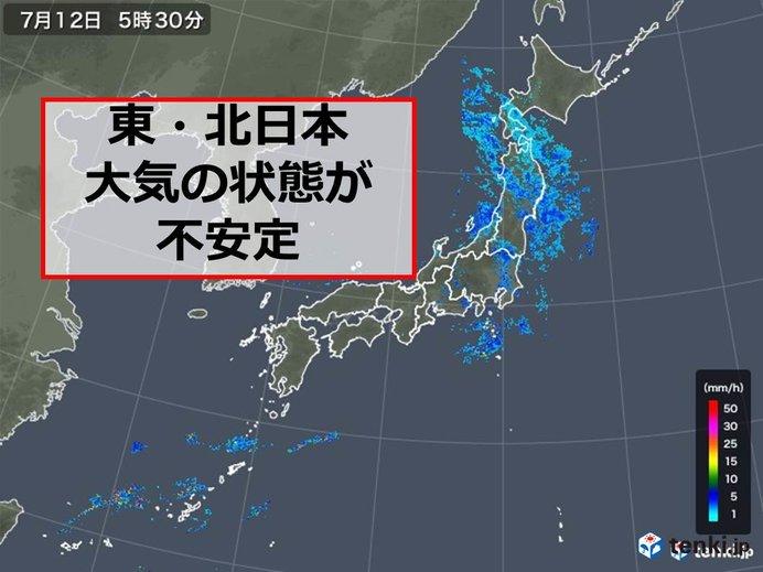 12日 関東など東・北日本の雨は? 西日本は晴れ間