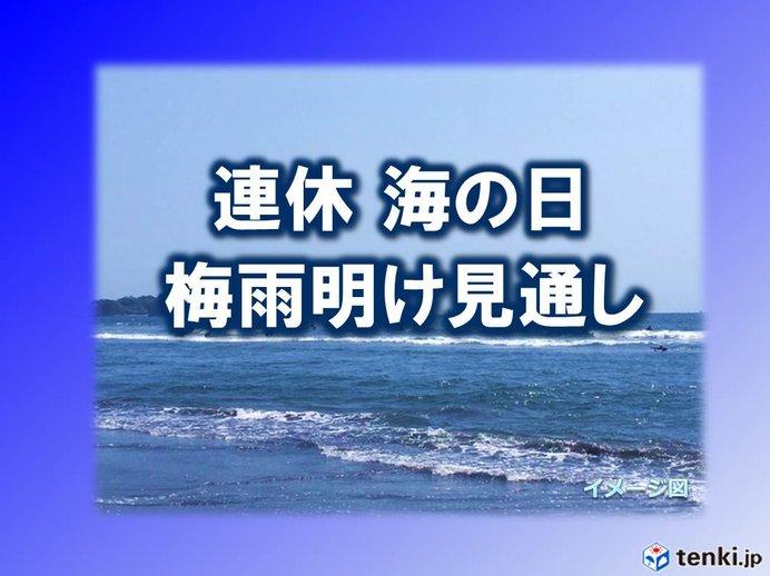 関東 連休天気 梅雨明けは?