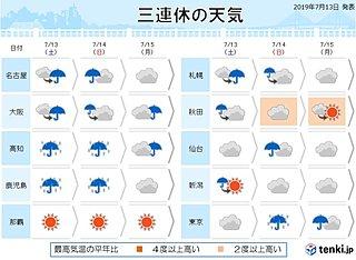 三連休初日 西日本は激しい雨 関東の梅雨寒解消