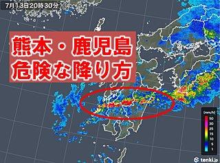 九州 非常に危険 線状降水帯発生中