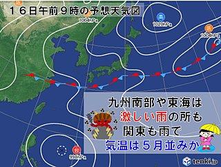 連休明け 九州や東海は激しい雨 関東は気温上がらず