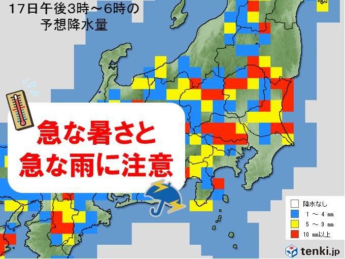 急な暑さと滝のような雨に注意 梅雨明け遠い? 関東