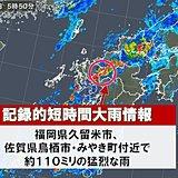 福岡県と佐賀県で110ミリ 記録的短時間大雨