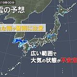 17日 各地でザッと降る雨注意 関東など気温上昇