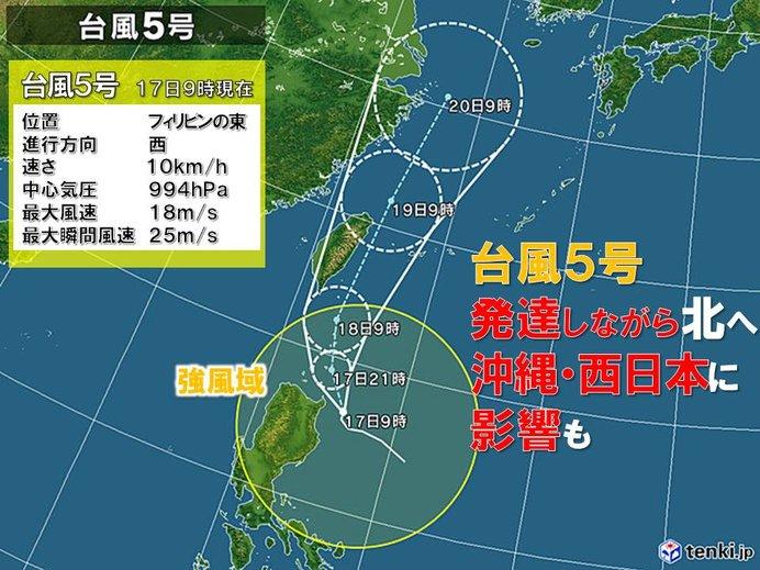 週間 台風北上で大雨も 選挙への影響は?