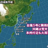 「台風5号」北上 沖縄は荒天 九州~本州も大雨警戒