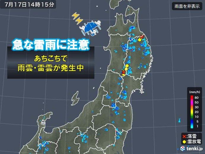 岩手県などで雷雲発生中 全国的に急な雷雨に注意