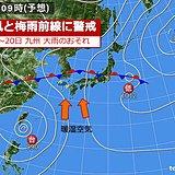 18日から20日 九州 台風と梅雨前線に警戒