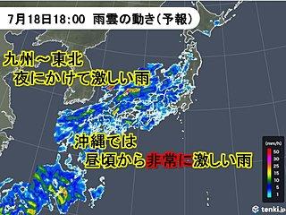 18日 台風北上 さらに梅雨前線活発化で大雨に