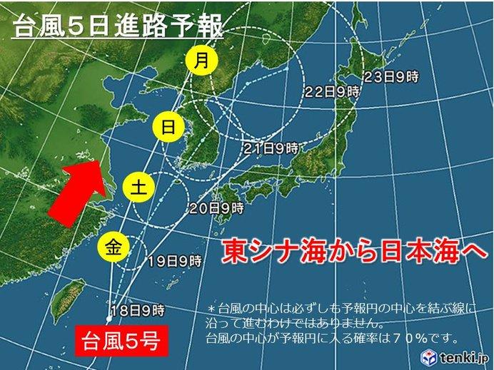 週間予報 台風5号の今後の行方 梅雨明けに影響は