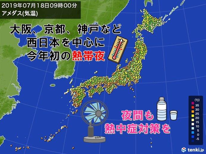 大阪、京都、神戸など 今年初の熱帯夜