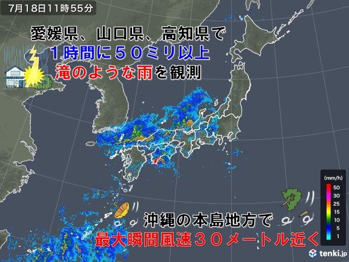 西日本で滝のような雨 沖縄では非常に強い風