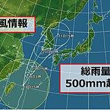 台風5号 九州~本州でも危ない理由 特徴と警戒期間