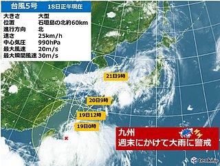 九州 週末にかけて大雨に警戒 台風5号は九州の西へ