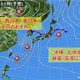19日 台風プラス梅雨前線 大雨のおそれ