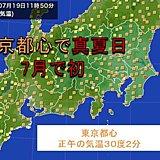 東京都心7月では初真夏日 正午30度以上43日ぶり