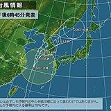 台風5号北上 九州~北陸は大雨に警戒