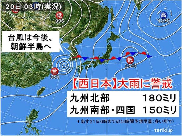 台風は朝鮮半島へ上陸か 西日本で大雨警戒