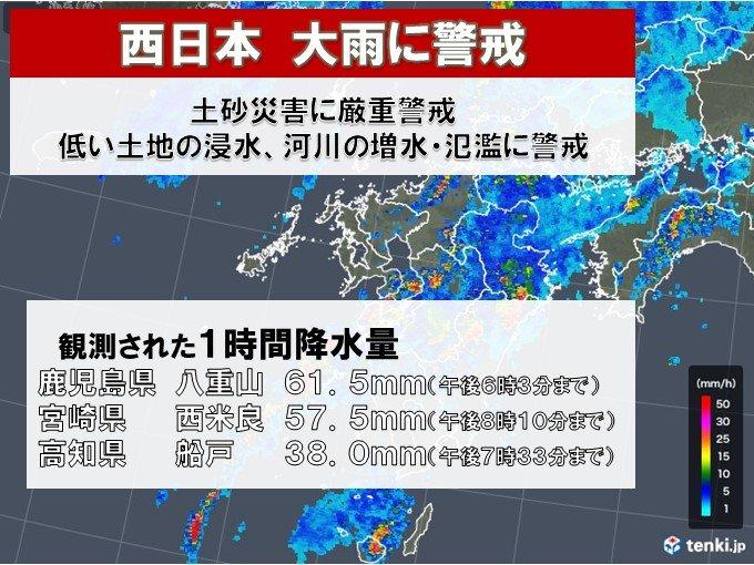 九州・四国 広い範囲で激しい雨や非常に激しい雨