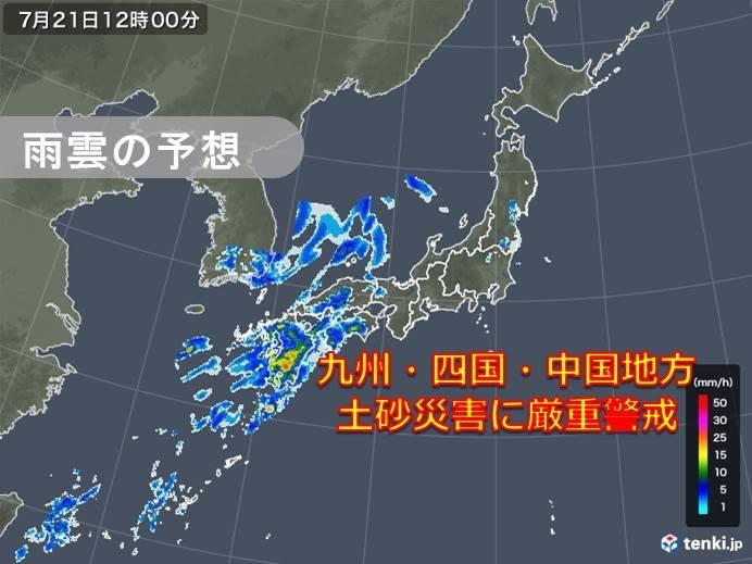 九州・四国・中国に発達した雨雲 近畿~関東でも雷雨