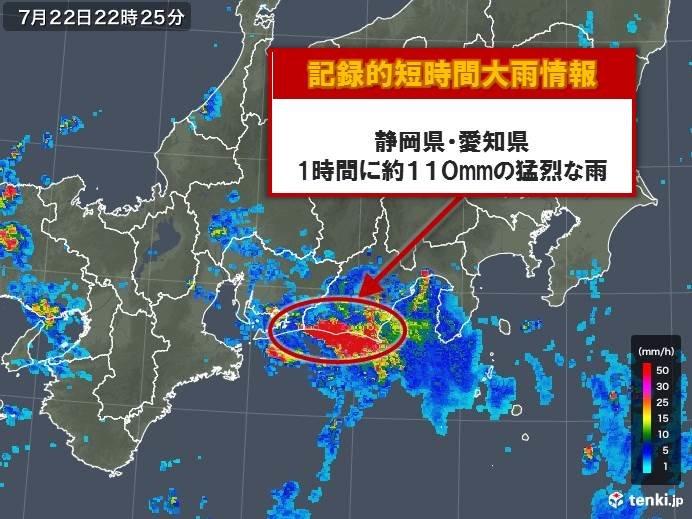 静岡県と愛知県に記録的短時間大雨情報