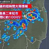福島県で約100ミリ 記録的短時間大雨