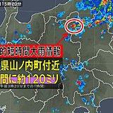 長野県で約120ミリ 記録的短時間大雨