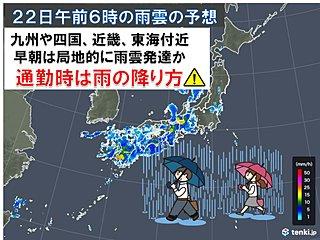 22日 西日本は引き続き激しい雨 関東も午後は雷雨