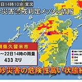 九州 土砂災害厳重警戒